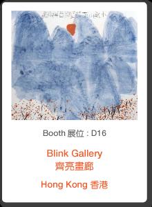 D16_BlinkGallery