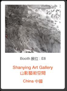 E8_Shanying