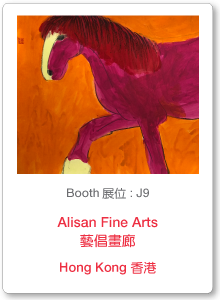 Alisan-Fine-Arts