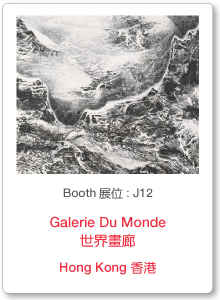 Galerie-dumonde
